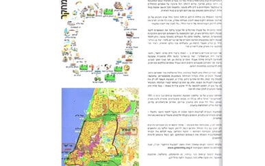 Green Ring – Architecture Israel Magazine – 2.2010 (English)