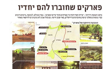 Green Ring – Ha'aretz 1.2010